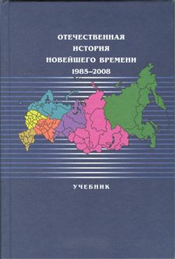 Книга -Отечественная история новейшего времени 1985-2008-