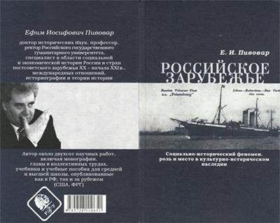Книга Российское зарубежье
