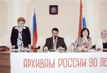 Научно-практическая конференция «Архивам России – 90 лет»